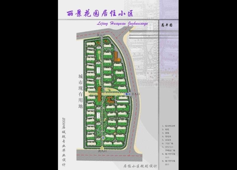 城市规划商用专业规划设计字体免费小区文本v商用图片