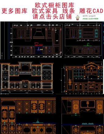 原創全套歐式整體實木櫥柜CAD圖庫-版權可商用